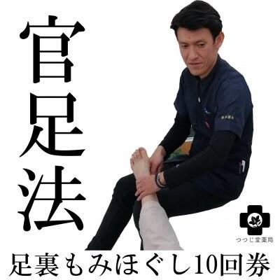 【10回分チケット】足裏マッサージ 官足法 回数券