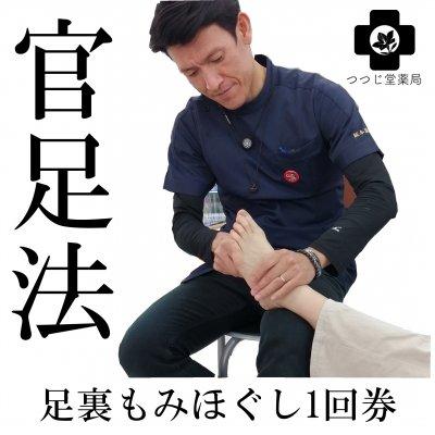 【1回分チケット】足裏マッサージ 官足法 30分