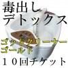 【10回分チケット】重金属デトックス ゴッドクリーナー 回数券