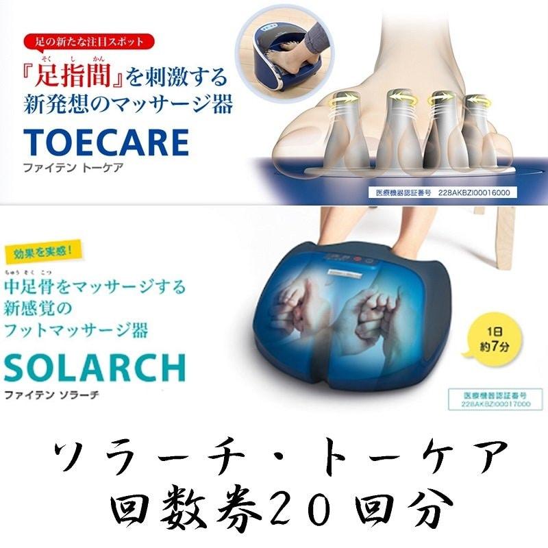 【店頭払い専用】 トーケア&ソラーチ回数券 20回分のイメージその1