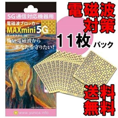 MAXmini 5G 大容量パック11枚入り