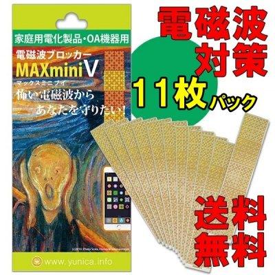 【11枚入】MAXmini V 大容量パック