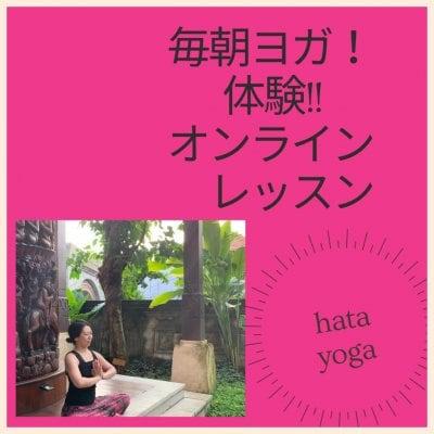 【女性限定】初回のみ100円で朝ヨガ体験‼オンラインレッスン