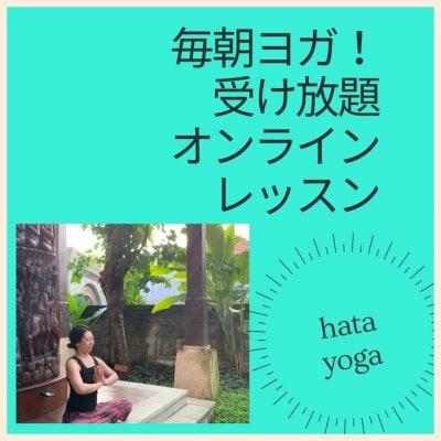 【女性限定】毎朝ヨガ‼受け放題オンラインレッスン