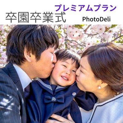 記念写真撮影・プレミアムプラン【現地払い専用】