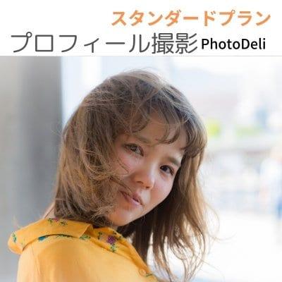 プロフィール撮影用・スタンダードプラン【現地払い専用】