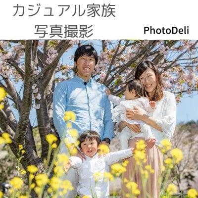 カジュアル家族写真撮影【現地払い専用】