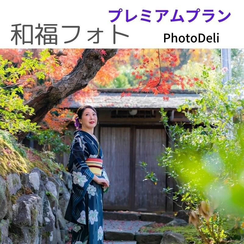 和福フォト・プレミアムプラン【現地払い専用】のイメージその1