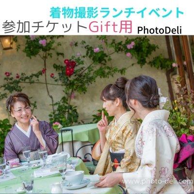着物撮影ランチイベント参加チケットGift用【現地払い専用】