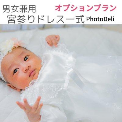 お宮参り用白ドレス一式レンタルチケット男女兼用【現地払い専用】