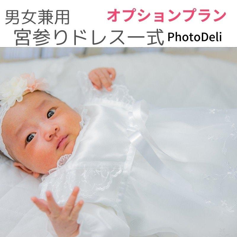 お宮参り用白ドレス一式レンタルチケット男女兼用【現地払い専用】のイメージその1