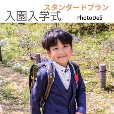 入園入学写真撮影・スタンダードプラン【現地払い専用】