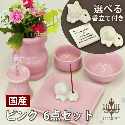 オリジナル ペット陶器仏具セット