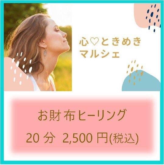 7/4お財布ヒーリング、イベント特別価格チケットのイメージその1
