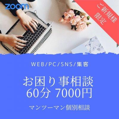 【ご新規様限定】Web・PC迷子のためのお困り事相談 60分 オンライン個別相談