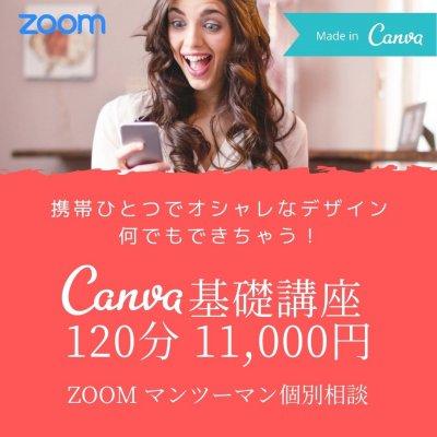 携帯ひとつでOK!簡単画像作成Canva基礎講座 120分 ZOOMプライベートレッスン