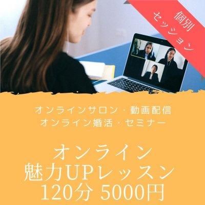 【マンツーマン】元TVディレクターが伝授!ZOOMでの印象アップレッスン 120分 5000円