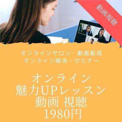 【動画配信】元TVディレクターが伝授!ZOOMでの印象アップ講座(基礎編) 1980円