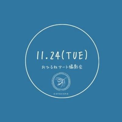 【ご予約済の方限定】11/24(火)横浜おひるねアート撮影会