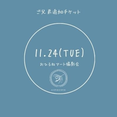 【ご予約済の方限定】■追加ご兄弟チケット■ 11/24(火)おひるねアート撮影会