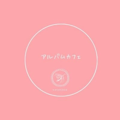 【Y様専用】アルバムカフェワーク・プリント
