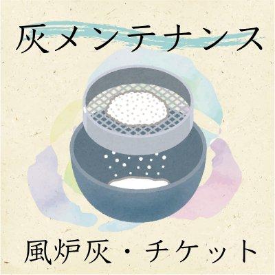 【風炉灰】灰メンテナンス/お掃除 1回券(送料無料)