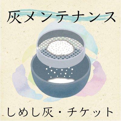 【湿し灰】灰メンテナンス/お掃除 1回券(送料無料)