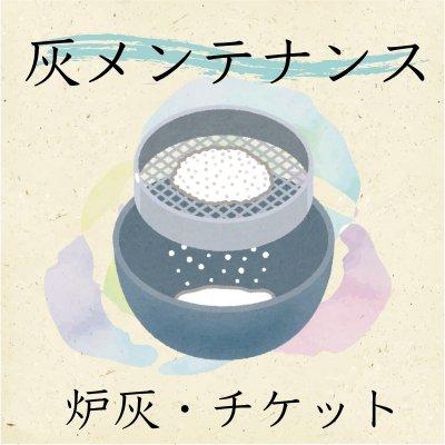 【炉灰】灰メンテナンス/お掃除 1回券(送料無料)