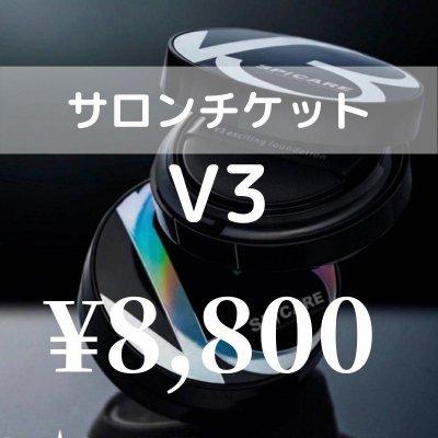 【現地払い専用】サロンチケットV3ファンデーション