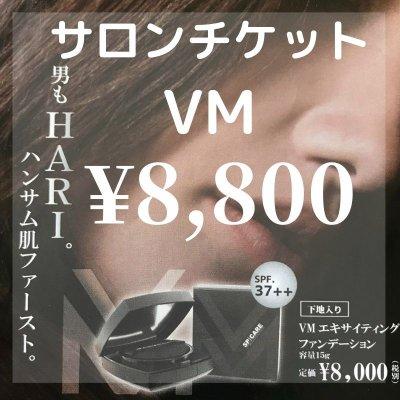 【現地払い専用】サロンチケットVMファンデーション