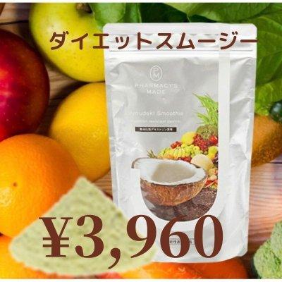 【現地払い専用】サロンチケットダイエットサポートじょうできスムージー脂肪&糖の吸収を抑える。1包240g1ヶ月分