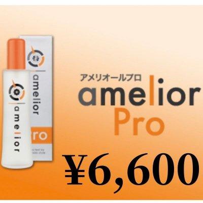 【現地払い専用】サロンチケット薬用育毛剤アメリオール 男女兼用120g