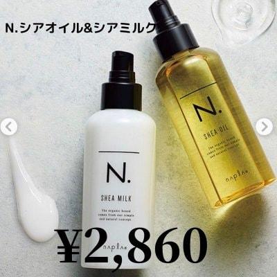 【現地払い専用】サロンチケットN.シアオイル&シアクリーム150g
