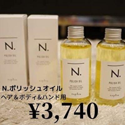 【現地払い専用】サロンチケットN.ポリッシュオイルヘア&ボディ&ハンド用150g