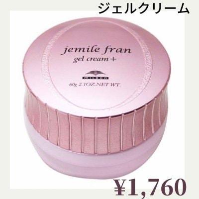 【現地払い専用】サロンチケット ミルボンジェルクリーム60g