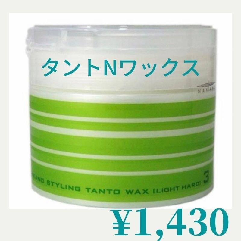 【現地払い専用】サロンチケット ナカノ タントNワックス3 60g¥のイメージその1