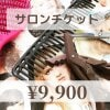 【現地払い専用】サロンチケット¥9,900