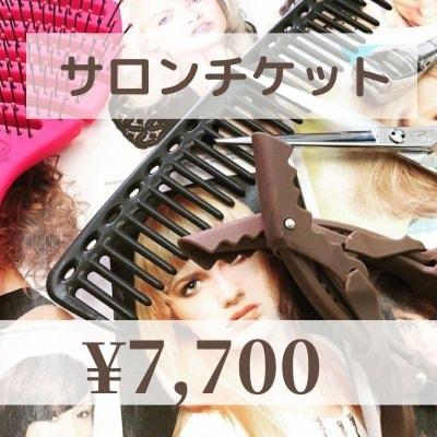 【現地払い専用】サロンチケット¥7700