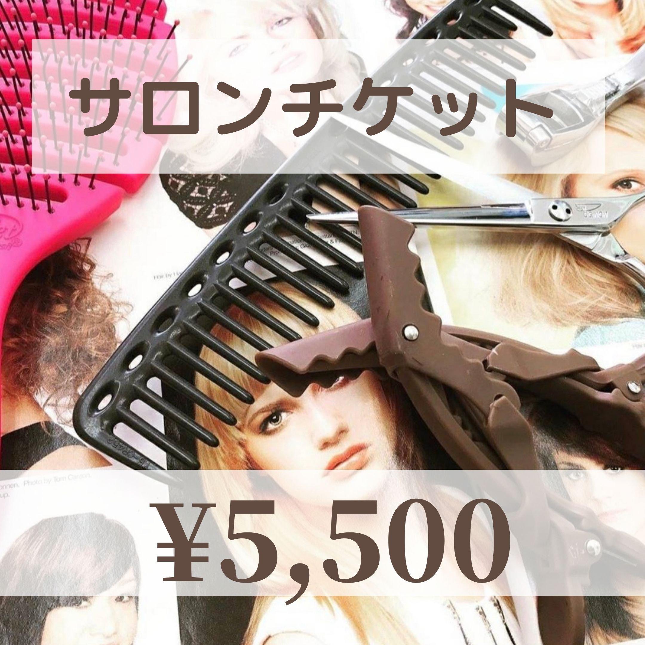 【現地払い専用】サロンチケット¥5,500のイメージその1