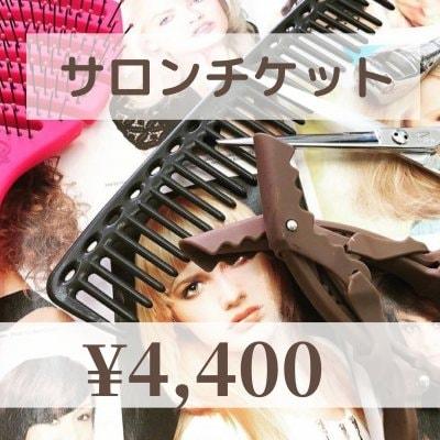 【現地払い専】サロンチケット¥4,400