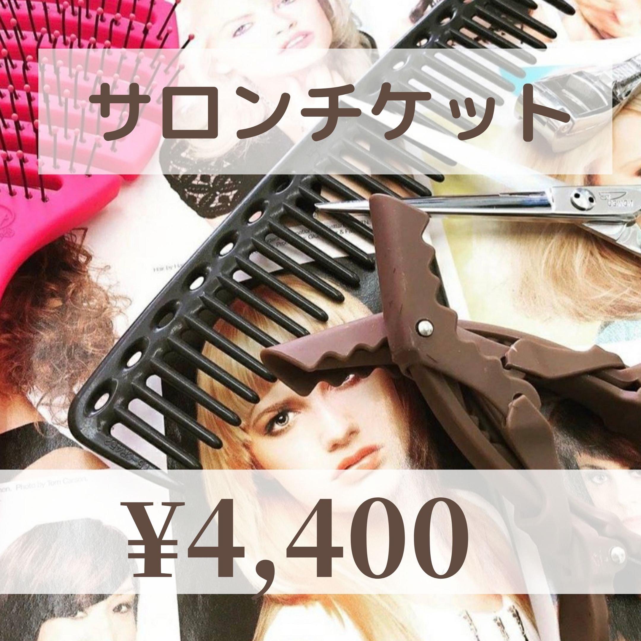 【現地払い専】サロンチケット¥4,400のイメージその1