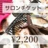 【現地払い専用】サロンチケット¥2,200