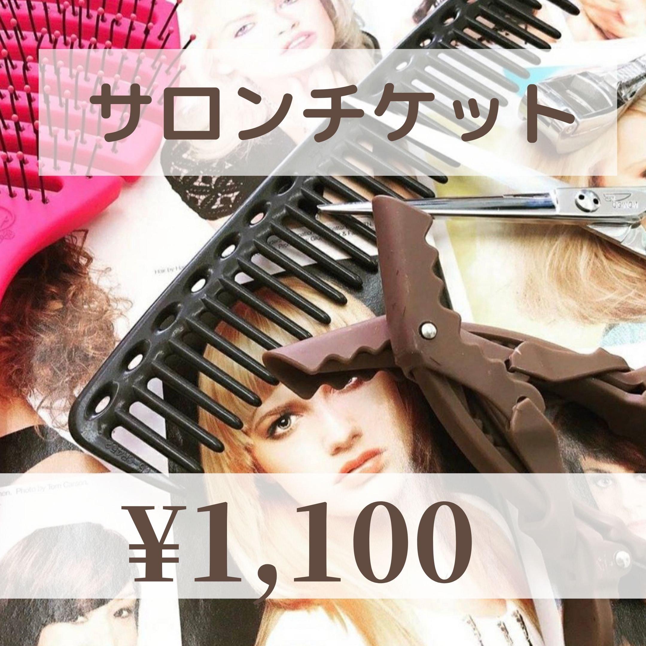 【現地払い専用】サロンチケット¥1,100のイメージその1