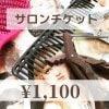 【現地払い専用】サロンチケット¥1,100