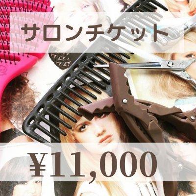 【現地払い専用】サロンチケット¥11000