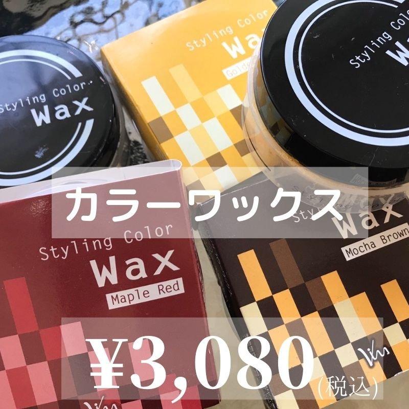【現地払い専用】カラーワックス80g¥3080のイメージその1