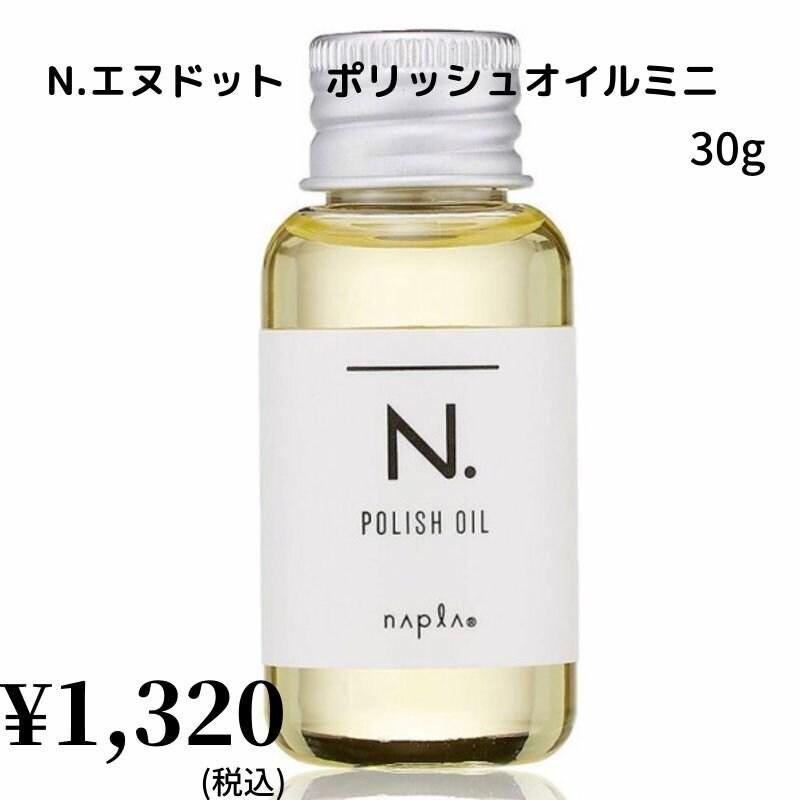 【現地払い専用】N.エヌドットポリッシュオイルミニ30g¥1320のイメージその1