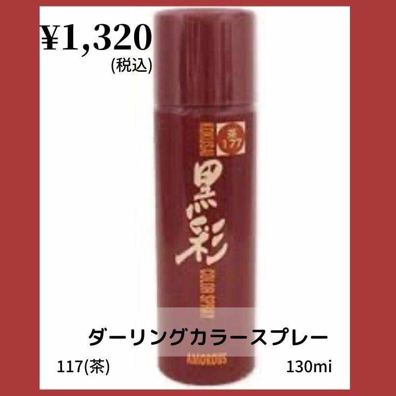 【現地払い専用】ダーリングカラースプレー117(茶) 135ml ¥1320のイメージその1