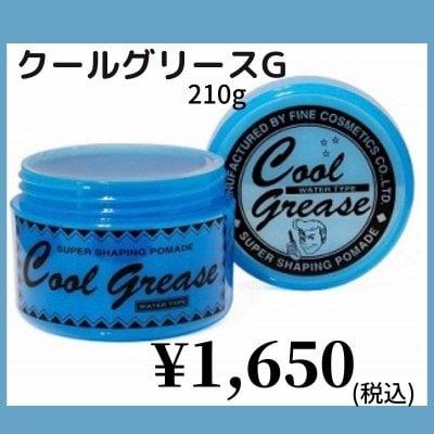 【現地払い専用】クールグリースG 210g ¥1650