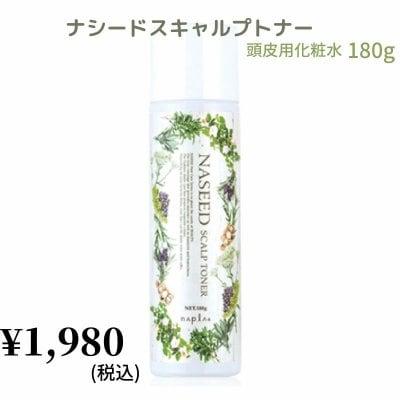 【現地払い専用】ナシードスキャルプトナー(頭皮用化粧水) 180g ¥1980